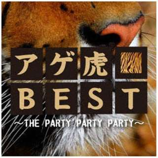 (V.A.)/ アゲ虎BEST~THE PARTY PARTY PARTY~ 【CD】