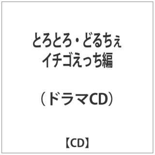 (ドラマCD)/とろとろ・どるちぇ イチゴえっち編 【CD】