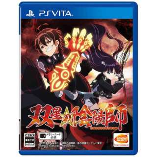 双星の陰陽師【PS Vitaゲームソフト】