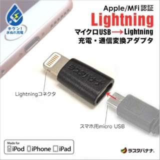 変換アダプタ MFi認証[micro USB → Lightning] ブラック RBMFI051