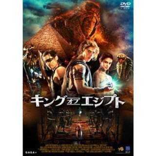 キング・オブ・エジプト 【DVD】