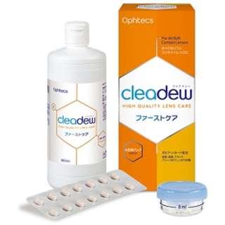 【ソフト用/ヨウ素タイプ】cleadew ファーストケア(28日分)