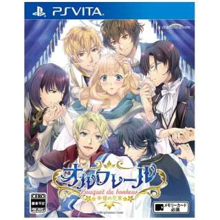 オルフレール ~幸福の花束~【PS Vitaゲームソフト】