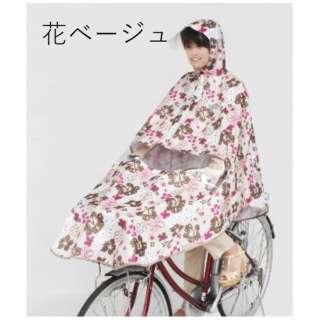 自転車屋さんのポンチョ アシスト(花ベージュ) D3PORA