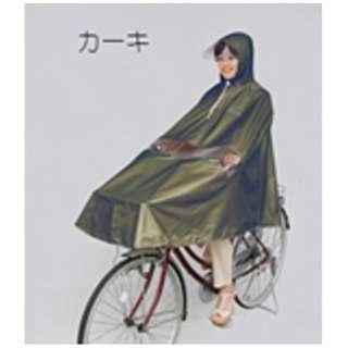 自転車屋さんのポンチョ プレミアム(カーキ) D3PORA