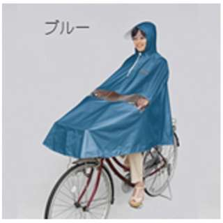 自転車屋さんのポンチョ プレミアム(ブルー) D3PORA