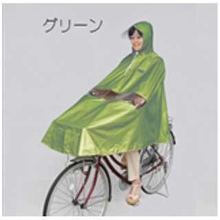 自転車屋さんのポンチョ プレミアム(グリーン) D3PORA