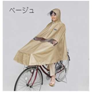 自転車屋さんのポンチョ プレミアム(ベージュ) D3PORA