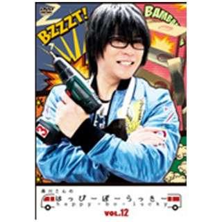 森川さんのはっぴーぼーらっきー VOL.12 【DVD】