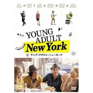 ヤング・アダルト・ニューヨーク 【DVD】