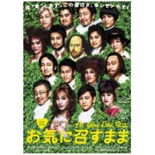 Dステ19th『お気に召すまま』 【DVD】