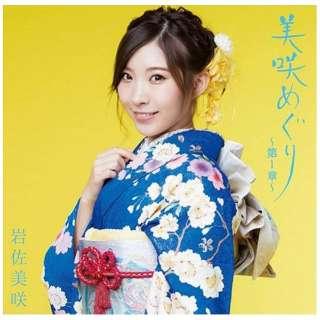 岩佐美咲/美咲めぐり~第1章~ 通常盤 【CD】