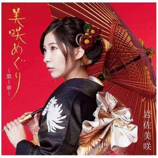 岩佐美咲/美咲めぐり~第1章~ 初回生産限定盤 【CD】