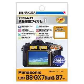 液晶保護フィルム MarkII(パナソニック LUMIX G8/GX7 MarkII/G7専用) DGF2-PAG8