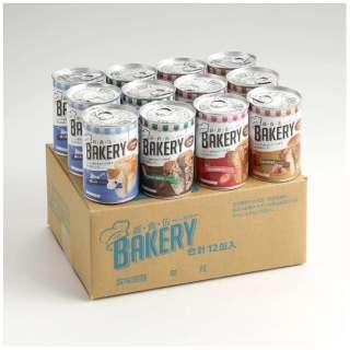 新食缶ベーカリー 12缶セット