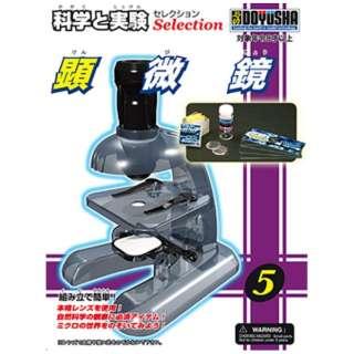 科学と実験セレクション No.5 顕微鏡 【発売日以降のお届け】