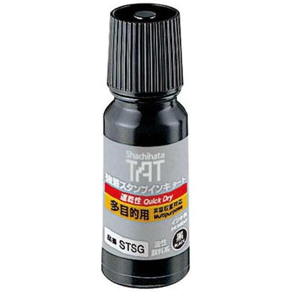 STSG-1強着スタンプインキタート速乾小瓶黒55ml