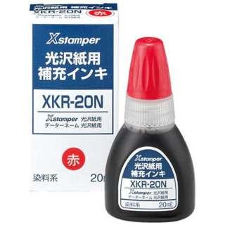 光沢紙用補充インキ20ml (赤) XKR-20N