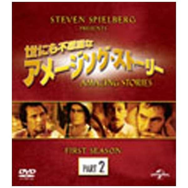 世にも不思議なアメージング・ストーリー ファースト・シーズン パート2 バリューパック 【DVD】