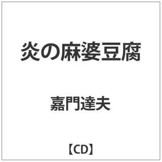 嘉門達夫/炎の麻婆豆腐 【CD】