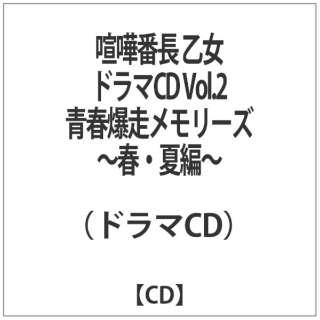 (ドラマCD)/喧嘩番長 乙女 ドラマCD Vol.2 青春爆走メモリーズ~春・夏編~ 【CD】