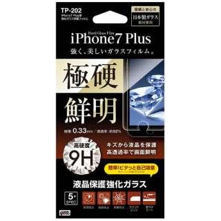 iPhone 7 Plus用 強化ガラス保護フィルム クリア TP-202