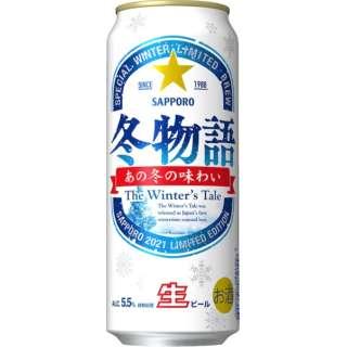 [数量限定] 冬物語 500ml 24本【ビール】