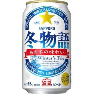 [数量限定] 冬物語 350ml 24本【ビール】