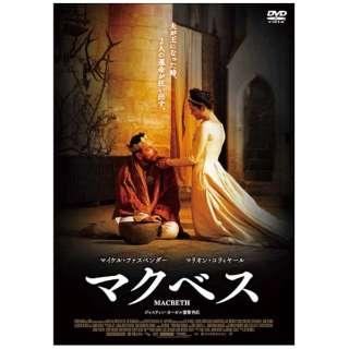 マクベス 【DVD】