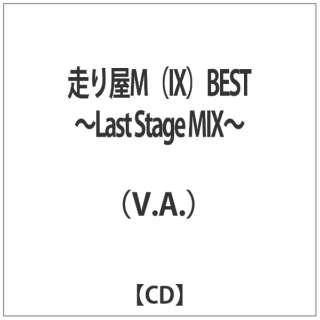 (V.A.)/ 走り屋M(IX) BEST~Last Stage MIX~ 【CD】