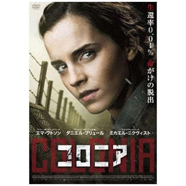 コロニア 【DVD】