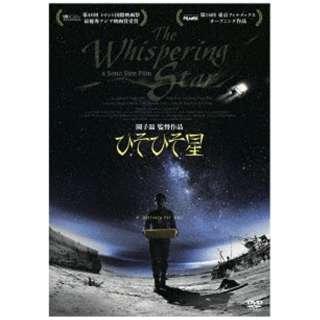 ひそひそ星 【DVD】