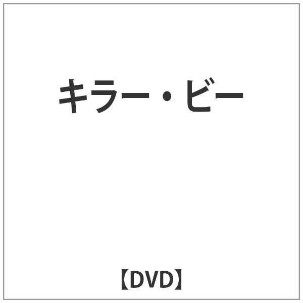 キラー・ビー 【DVD】