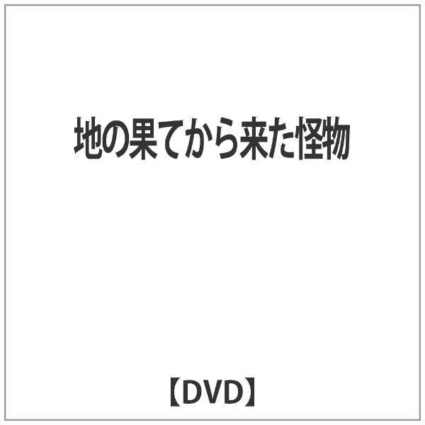 地の果てから来た怪物 【DVD】