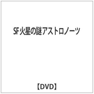 SF 火星の謎 アストロノーツ 【DVD】