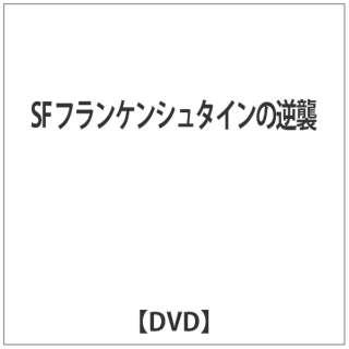 SF フランケンシュタインの逆襲 【DVD】