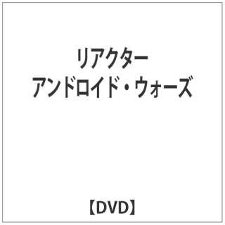 リアクター アンドロイド・ウォーズ 【DVD】