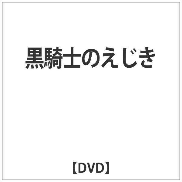 黒騎士のえじき 【DVD】