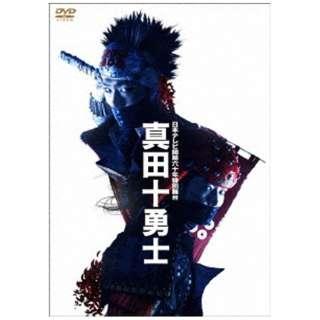日本テレビ開局六十年特別舞台『真田十勇士』(2014年上演版) 【DVD】