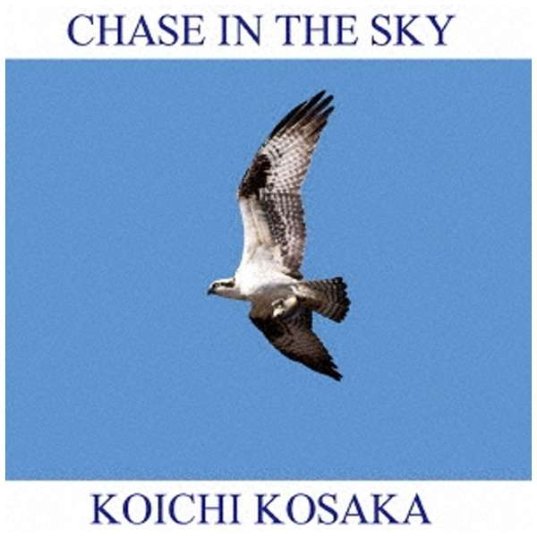 小坂幸市/ CHASE IN THE SKY 【CD】
