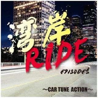 (V.A.)/ 湾岸RIDE episode1~CAR TUNE ACTION~ 【CD】