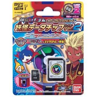 妖怪ウォッチ DX妖怪ウォッチドリームオフィシャルマイクロSDカード 妖怪データチップVer.2
