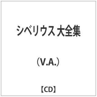 (V.A.)/シベリウス 大全集 【CD】