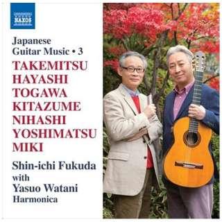 (クラシック)/日本のギター作品集 第3集 【CD】
