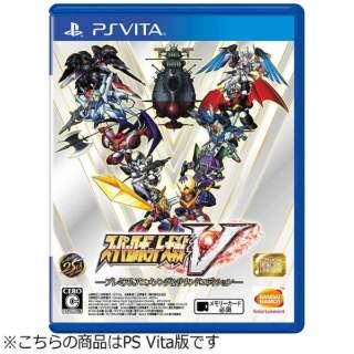 スーパーロボット大戦V -プレミアムアニメソング&サウンドエディション-(期間限定生産版)【PS Vitaゲームソフト】