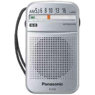 携帯ラジオ シルバー R-P45 [AM]