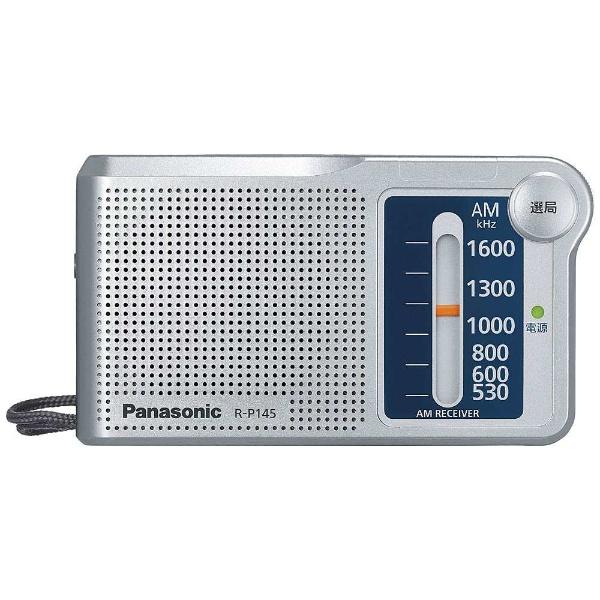 パナソニック AM 1バンドラジオ シルバー R-P145-S 1台