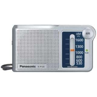 携帯ラジオ シルバー R-P145 [AM]