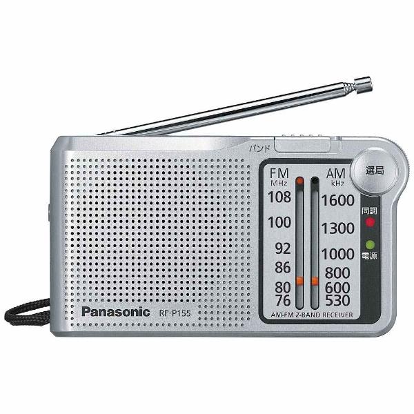 パナソニック FM AM 2バンドレシーバー シルバー RF-P155-S 1台
