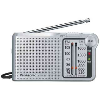 携帯ラジオ シルバー RF-P155 [AM/FM /ワイドFM対応]